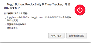 Toggl chrome 2